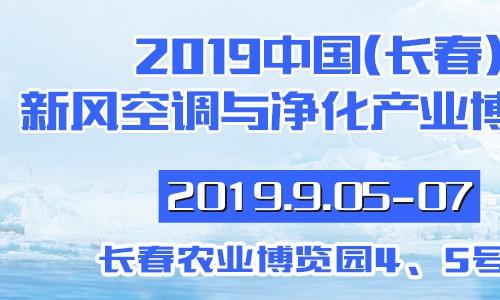 2019中国(长春)新风空调与净化产业博览会