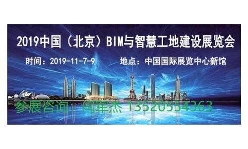 2019北京智慧工地展-中国国际智慧工地技术与设备展览会