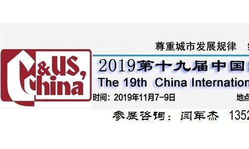 2019中国(北京)智慧城市与智能交通展-2019中国城博会
