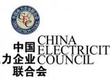 CCTD | 中国电力企业联合会发布倡议书