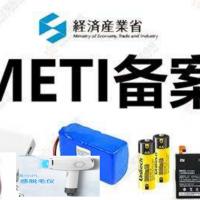 电蒸汽熨烫机办理PSE认证METI备案泰斯特专业提供