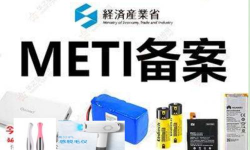 产品上日本亚马逊办理METI备案