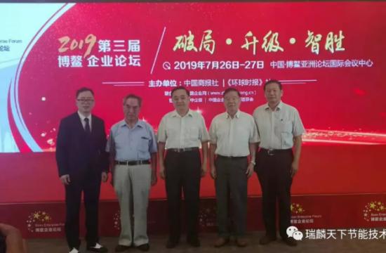 第三届博鳌企业论坛隆重召开;瑞麟天下实力荣膺中国创新双大奖!