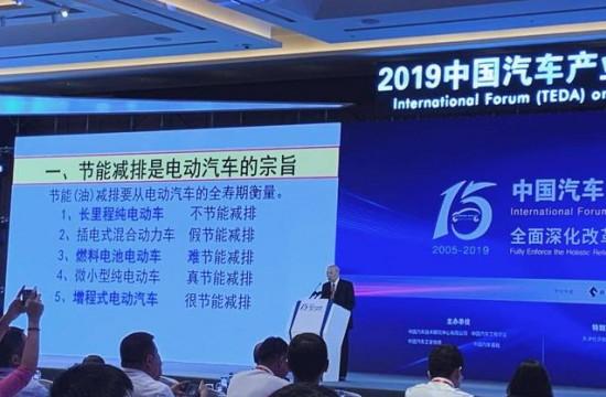 杨裕生院士:纯电动车并不节能,增程式混动才是未来