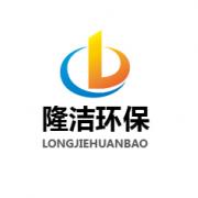 潍坊隆洁环境工程有限公司