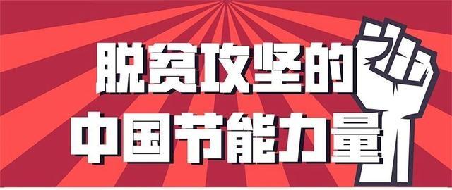 「全国扶贫日」脱贫攻坚的中国节能力量