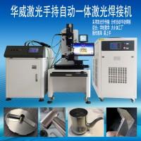 振镜式激光焊接机,东莞华威激光生产销售激光焊接机