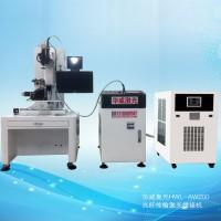 新型激光焊接机工作效率高,焊接点平滑,易打磨处理