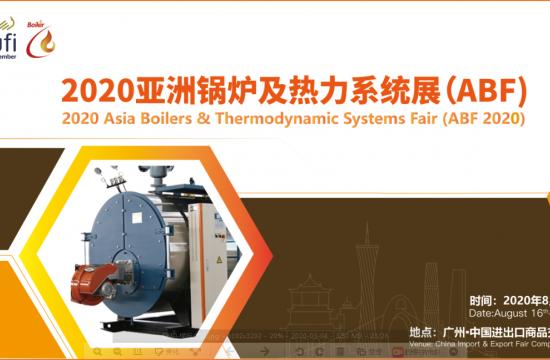 ABF2020亚洲锅炉展将在8月广州召开
