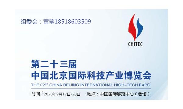 2020北京科博会--引领科技时代