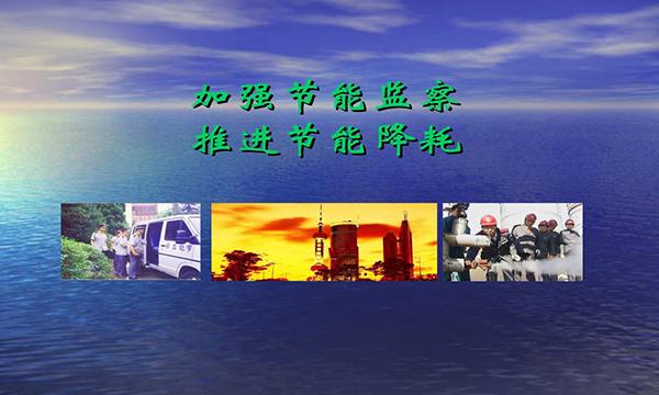五项重点!今年河北节能监察重点工作计划敲定