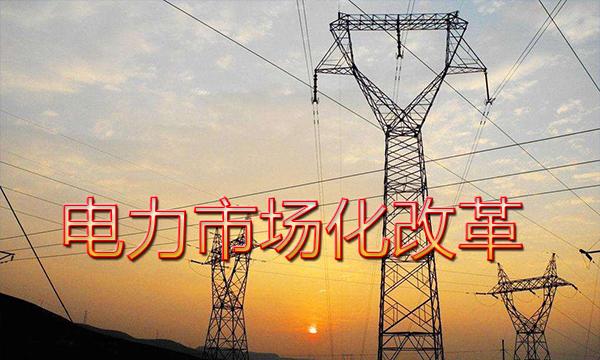 适应电力市场化改革的电力规划