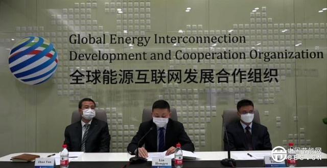 """全球能源互聯網發展合作組織""""雲發布""""四周年建設成就"""