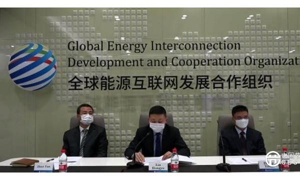 """全球能源互联网发展合作组织""""云发布""""四周年建设成就"""
