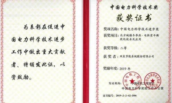 """双良节能喜获""""中国电力科学技术进步奖"""""""
