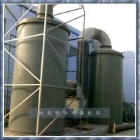 鼓泡式填料净化塔  玻璃钢酸雾净化塔 空气处理设备