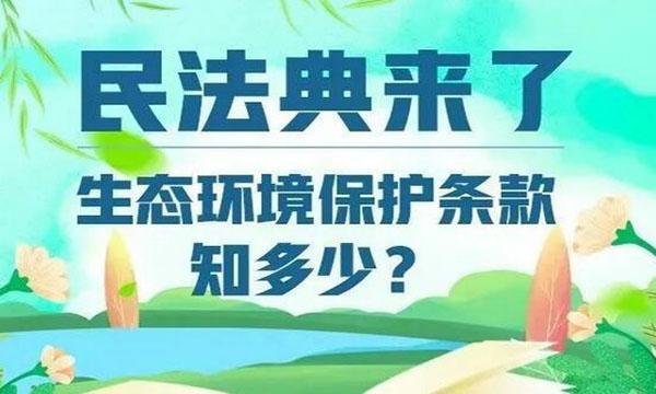 民法典来了 生态环境保护条款知多少?