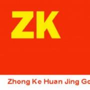 中科环境工程(天津)有限公司