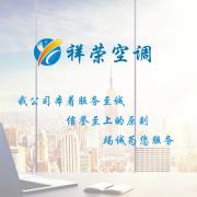 山东祥荣空调设备有限公司