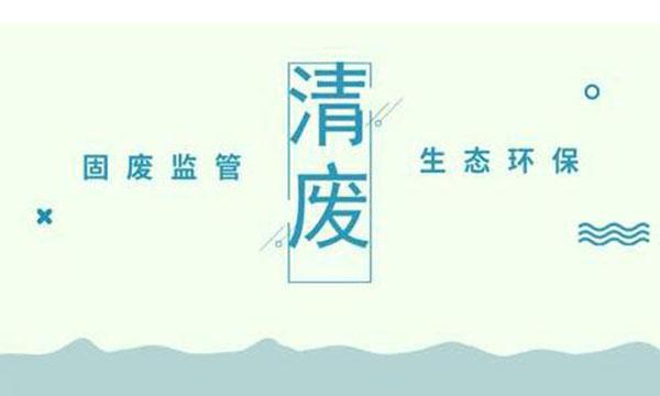 河南危废专项整治三年行动打响 这些领域企业注意!