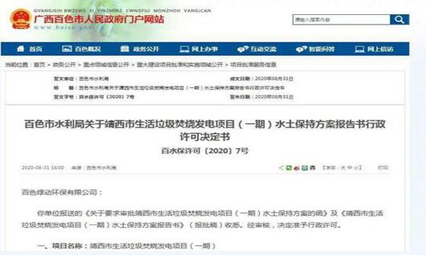 广西靖西拟投资5.2亿建生活垃圾焚烧发电项目 日处理垃圾1200吨!