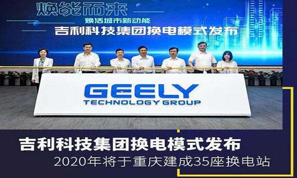 吉利首发换电模式 2020年计划在重庆建35座换电站