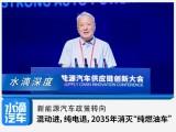 """新能源汽车政策转向:混动进,纯电退,2035年消灭""""纯燃油车"""""""