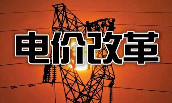 """全面推广""""转供电费码"""" 让电价优惠政策精准落地"""