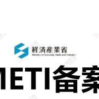 日本亚马逊要求客户提供電気用品製造事業届出書
