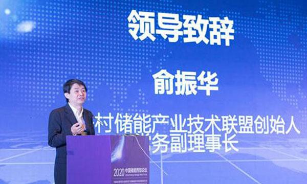 中关村储能产业技术联盟在青海西宁举办2020中国储能西部论坛