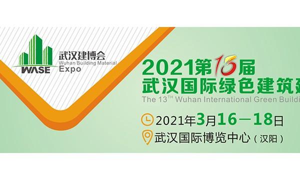 2021第13届武汉国际绿色建筑建材及装饰材料博览会