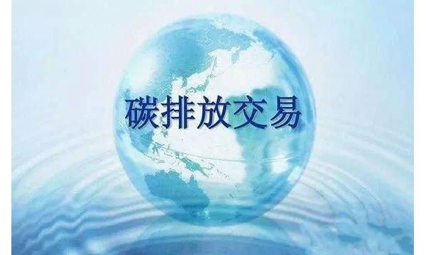 生态环境部:加快建设全国碳排放权交易市场