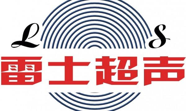 超声波设备