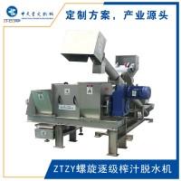 压榨脱水大型工业压榨脱水机螺旋压榨挤干机挤压干燥机 中天星火