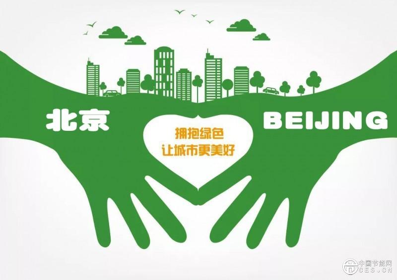 北京走出绿色低碳发展新路径