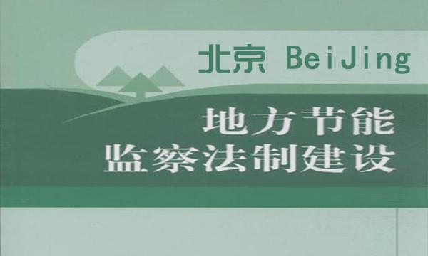 北京持续抓好节能监察工作,推动绿色发展再上新台阶