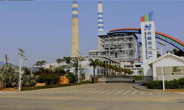 华能东方电厂:节能减排见成效 助力生态文明建设