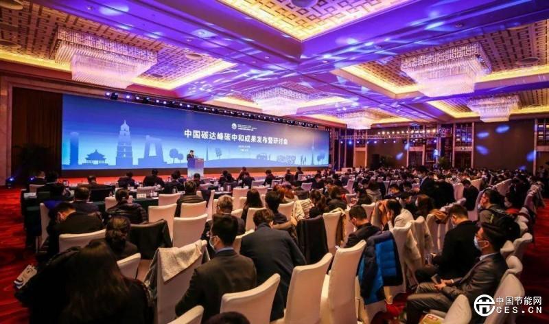 中国碳达峰、碳中和研究报告发布 首次提出以中国能源互联网实现减排目标