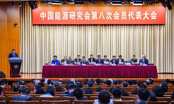 中国能源研究会第八次会员代表大会召开