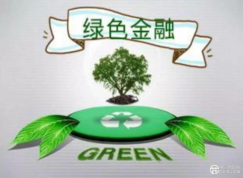 中国碳达峰碳中和需要百万亿投资,绿色金融大有可为