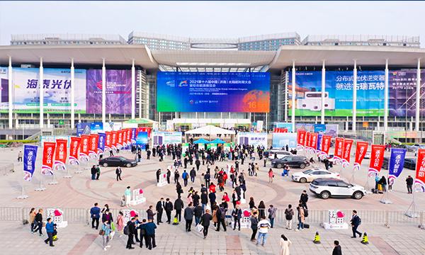 全球能源行业顶尖技术集中亮相第16届中国·济南太阳能展开幕