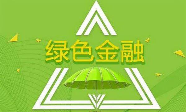 助力碳达峰、碳中和 中国人寿加码绿色金融