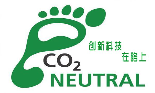 科技部:碳达峰碳中和将催生一系列创新成果