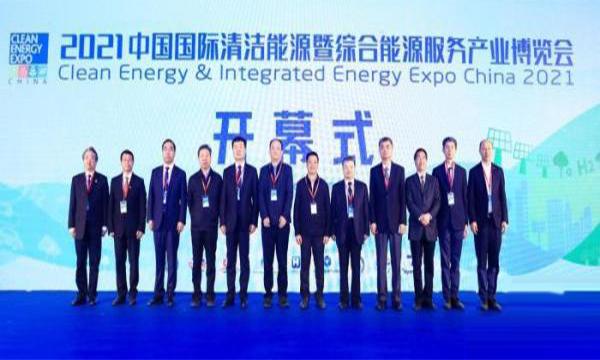 中国国际清洁能源博览会开幕 展示新能源创新技术产品