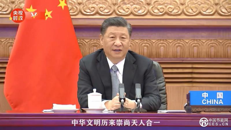 习近平:中国承诺实现碳达峰到碳中和的时间 远远短于发达国家