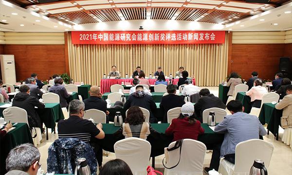 """2021年""""中国能源研究会能源创新奖""""评选活动 新闻发布会在京召开"""