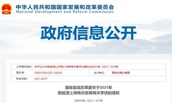 新能源上网电价政策明确了!8月1日起执行
