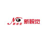 北京新视觉展览展示有限公司