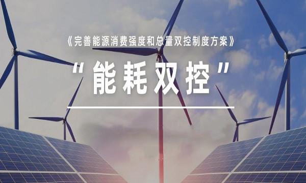 完善能耗双控制度 助力实现碳达峰碳中和目标——《完善能源消费强度和总量双控制度方案》解读之一