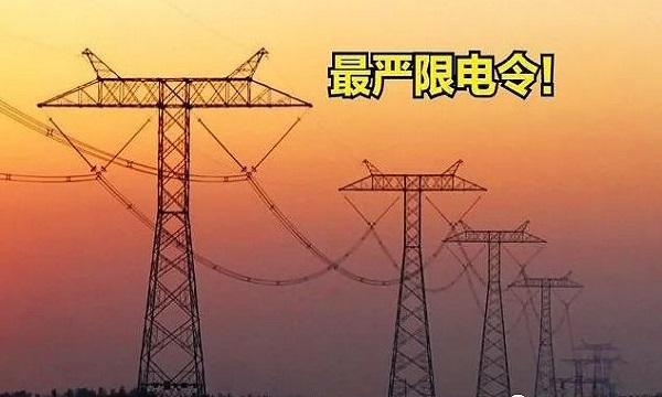 经济日报:拉闸限电并非减碳捷径